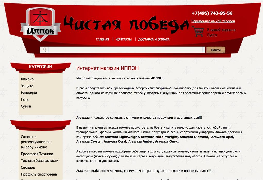 Интернет магазина Иппон