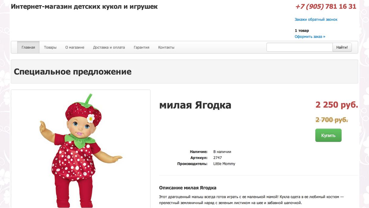 Детский магазин Шопиш
