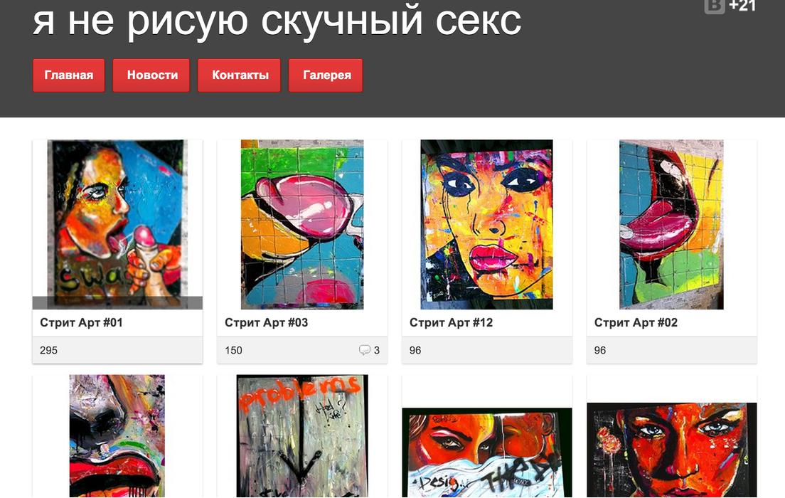 Сайт- Галерея I.CHOO