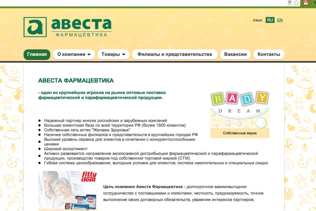 Портал оптовой торговли лекарствами