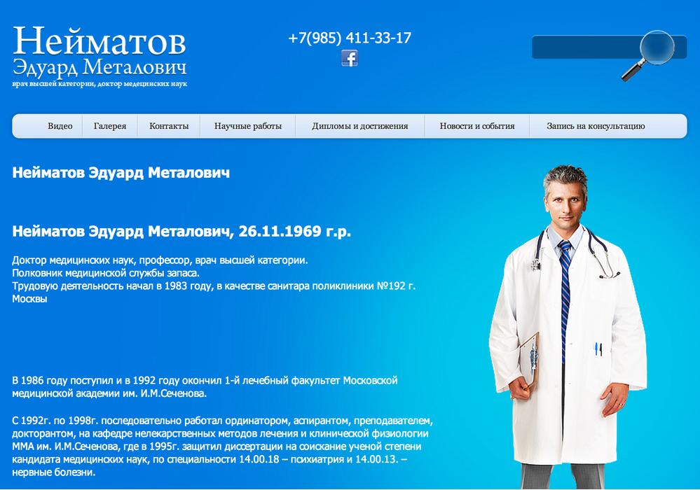 Редизайн сайта neymatov.ru
