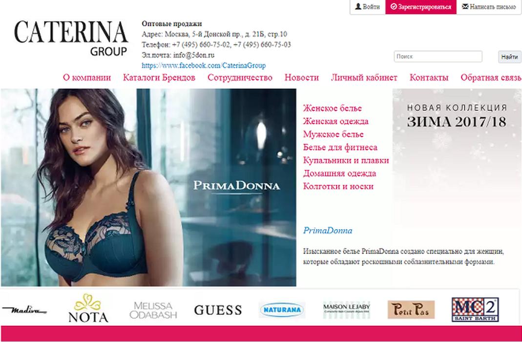 Портал для оптовых клиентов Caterina Group