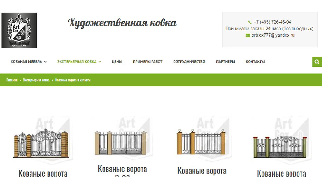 Интернет магазина Аrtcox.ru