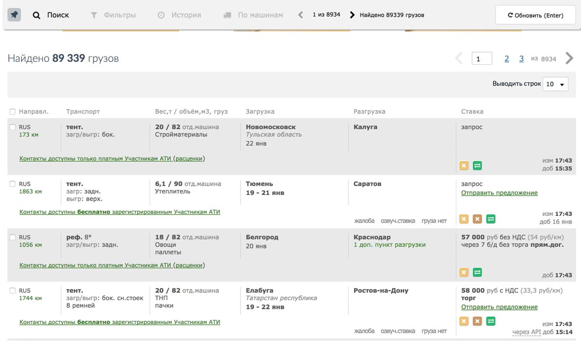Парсинг данных с сайта ati.su