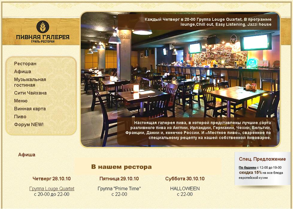 Сайт гриль-ресторана «Пивная галерея»