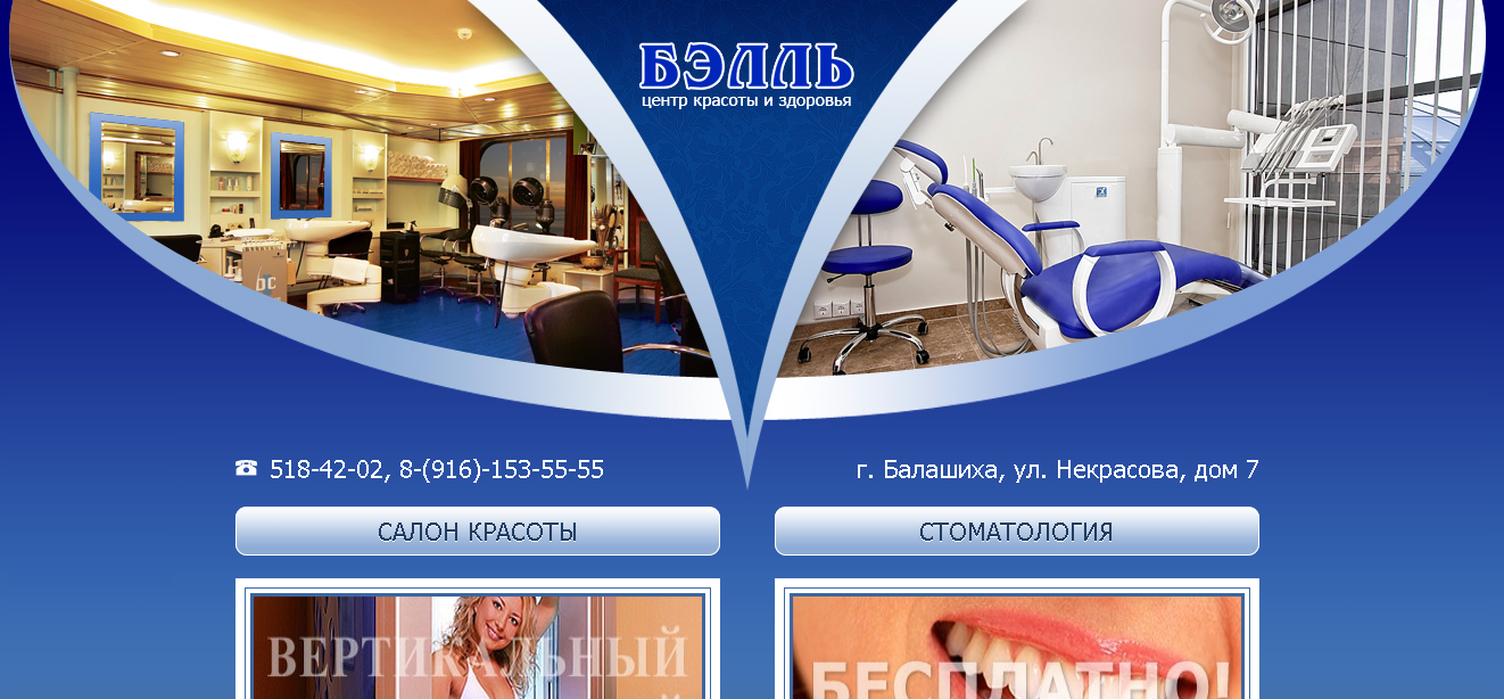 Салон красоты и стоматология