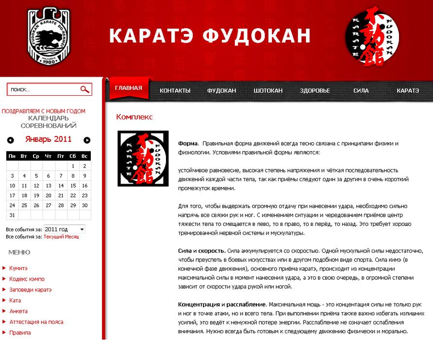 Сайт о Каратэ Фудокан