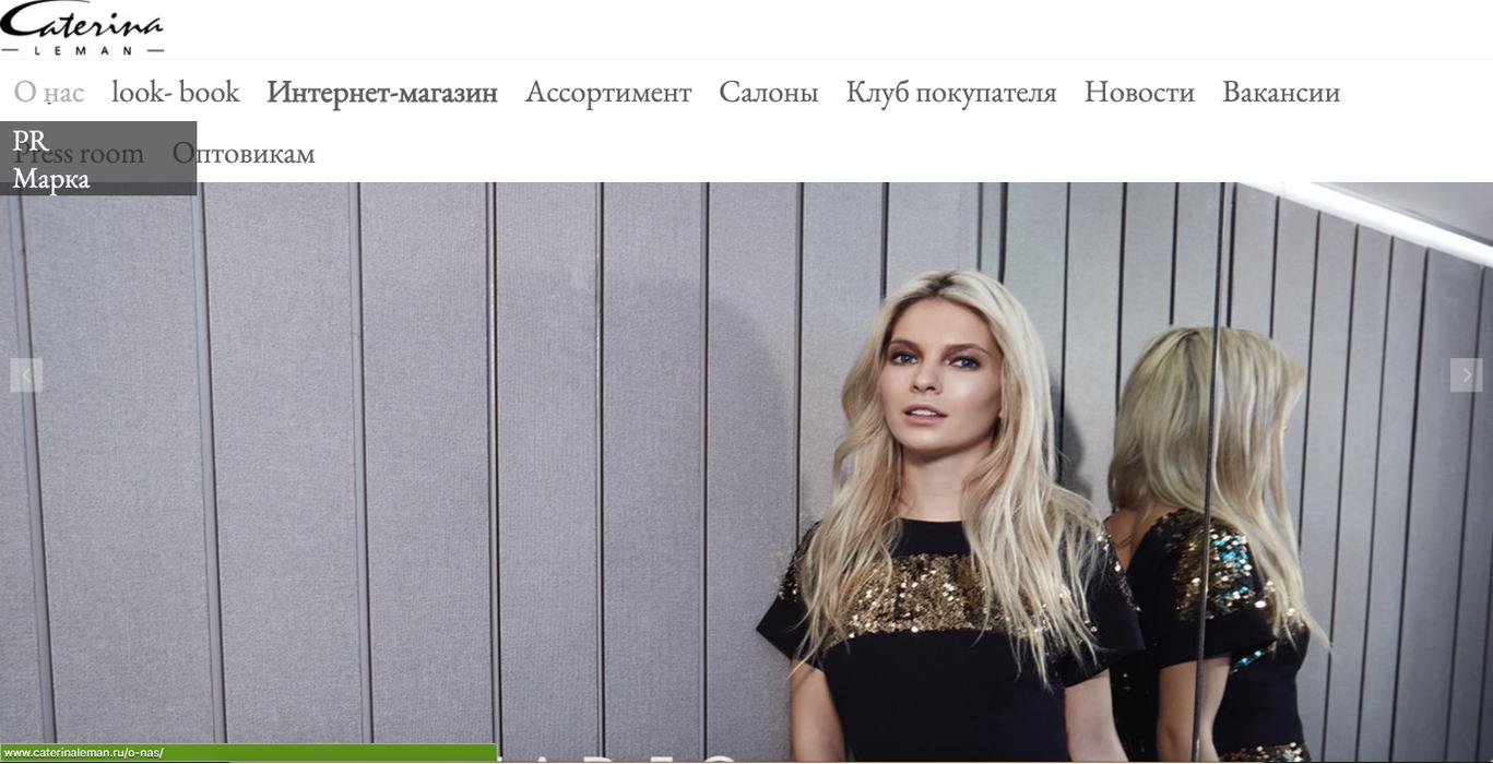 Имиджевый сайт бренда Caterina Leman