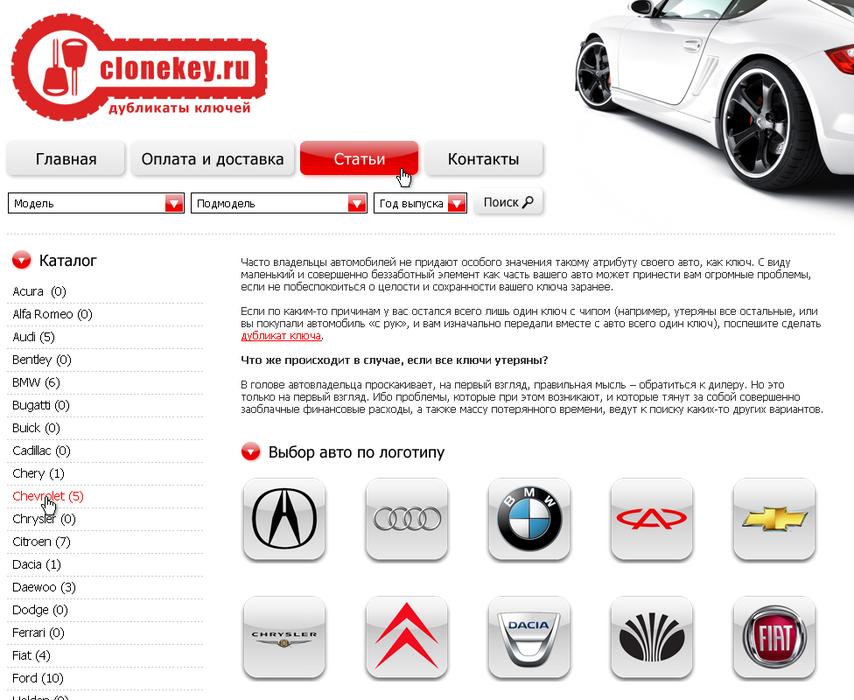 Сайт по копированию  авто ключей