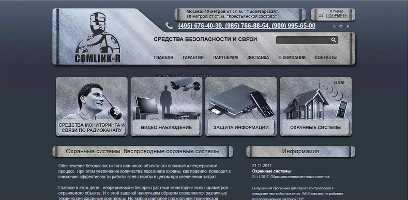Интернет магазин охранных систем