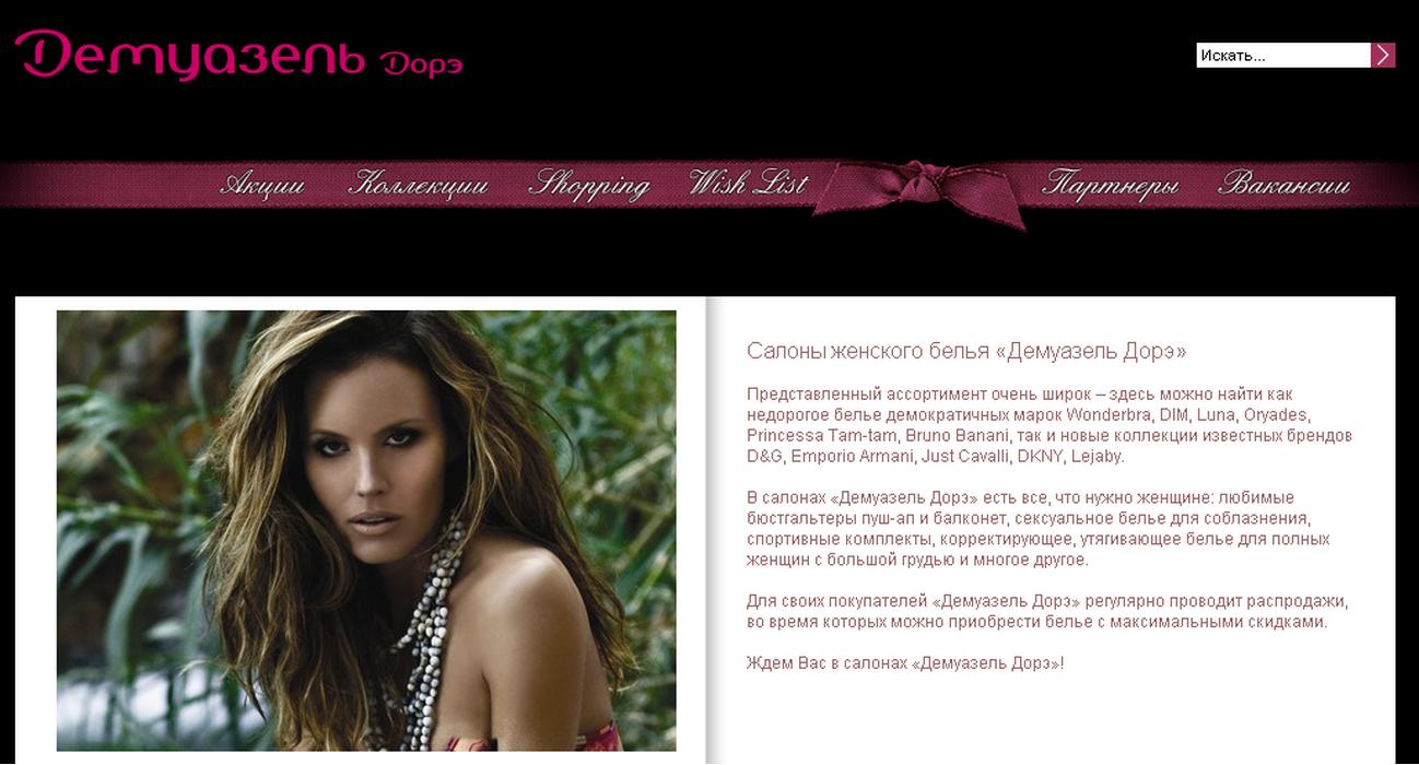 Сайт-визитка магазинов Демуазель Дорэ