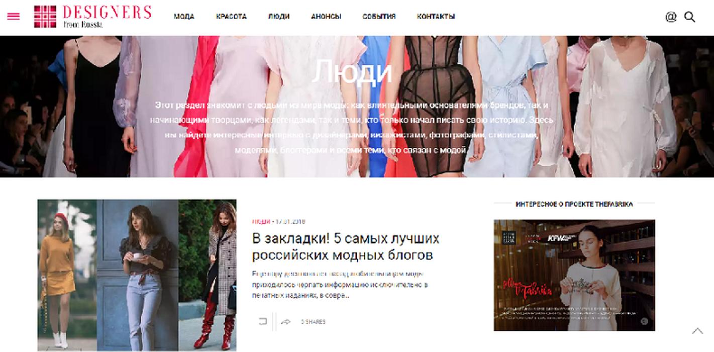 Он-лайн журнал о моде