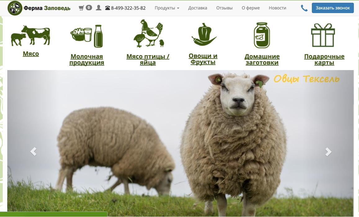 Интернет магазин фермерских продуктов