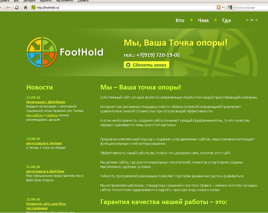 Первый релиз нашего сайт