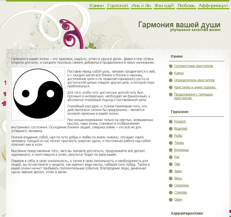 Сайт Harmonysoul