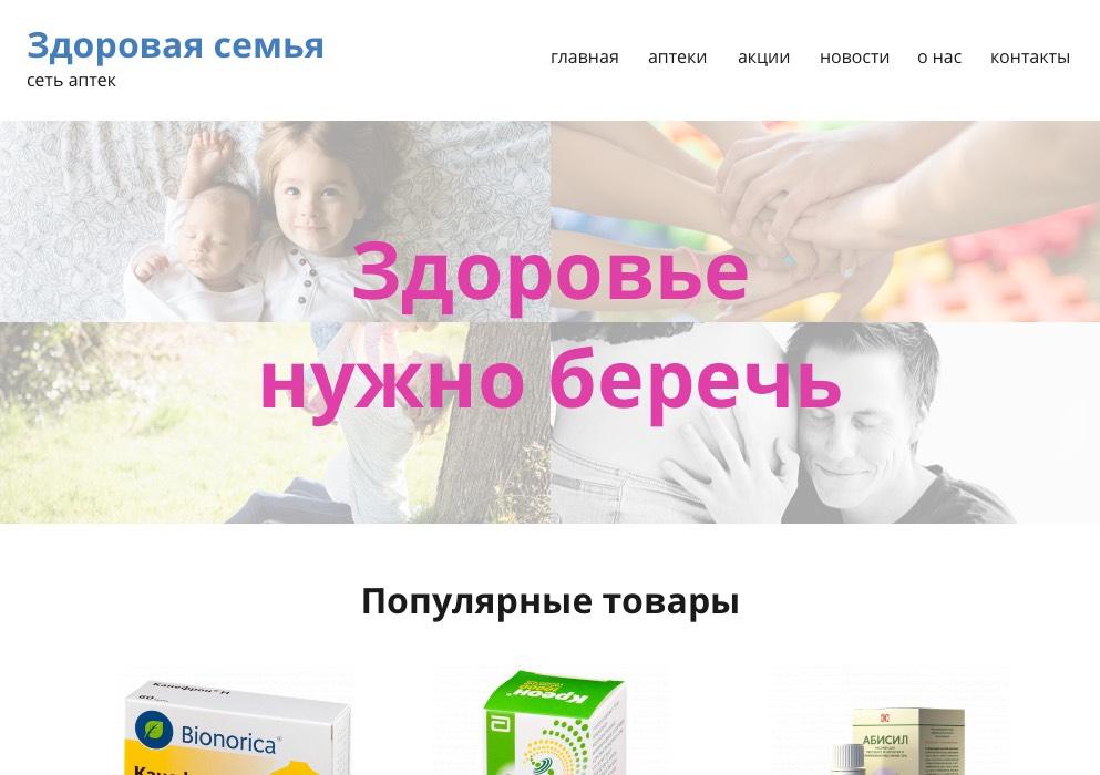 Сайт аптечной сети  «Желаем здоровья»