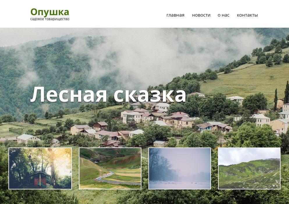 Сайт «Талица»