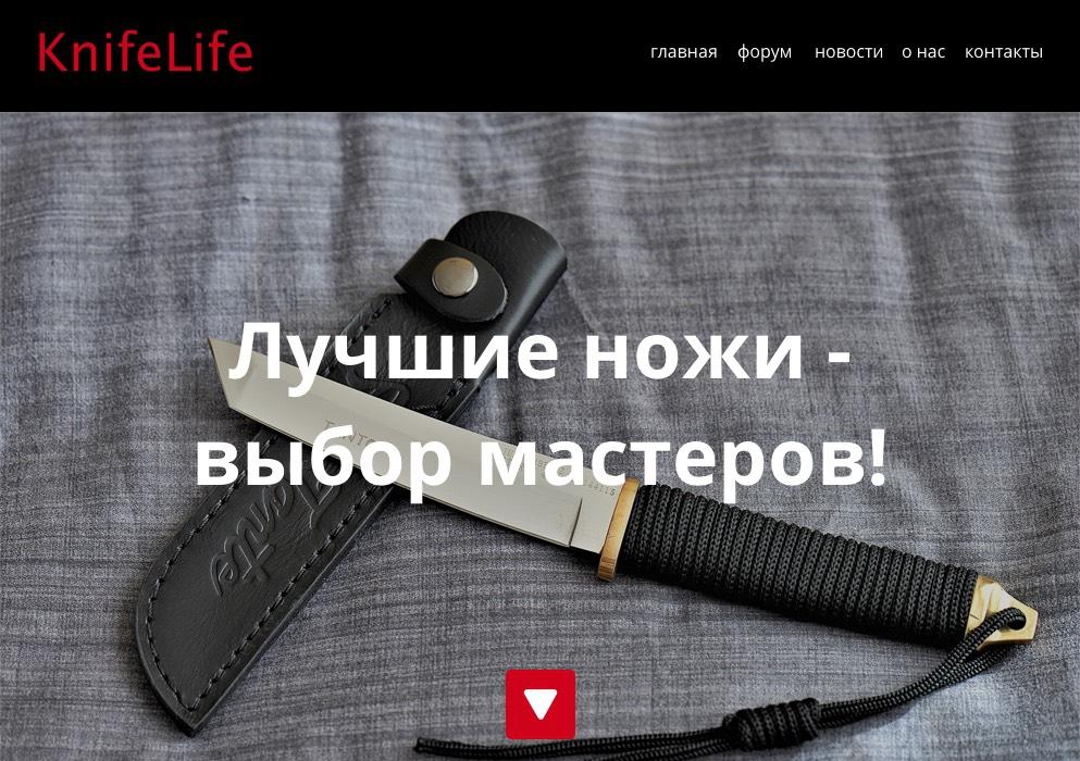 Сайт компании World Blade