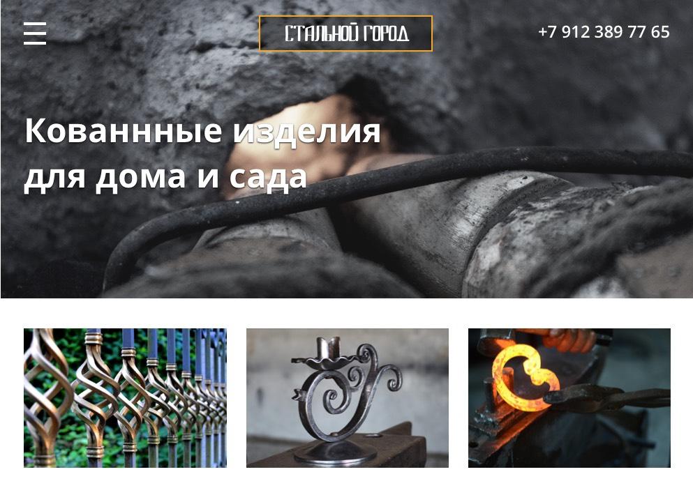 """Сайт филиала """"Стиль города"""" в Чехии"""