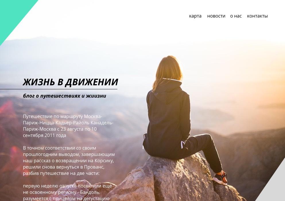 Личный блог о путешествиях