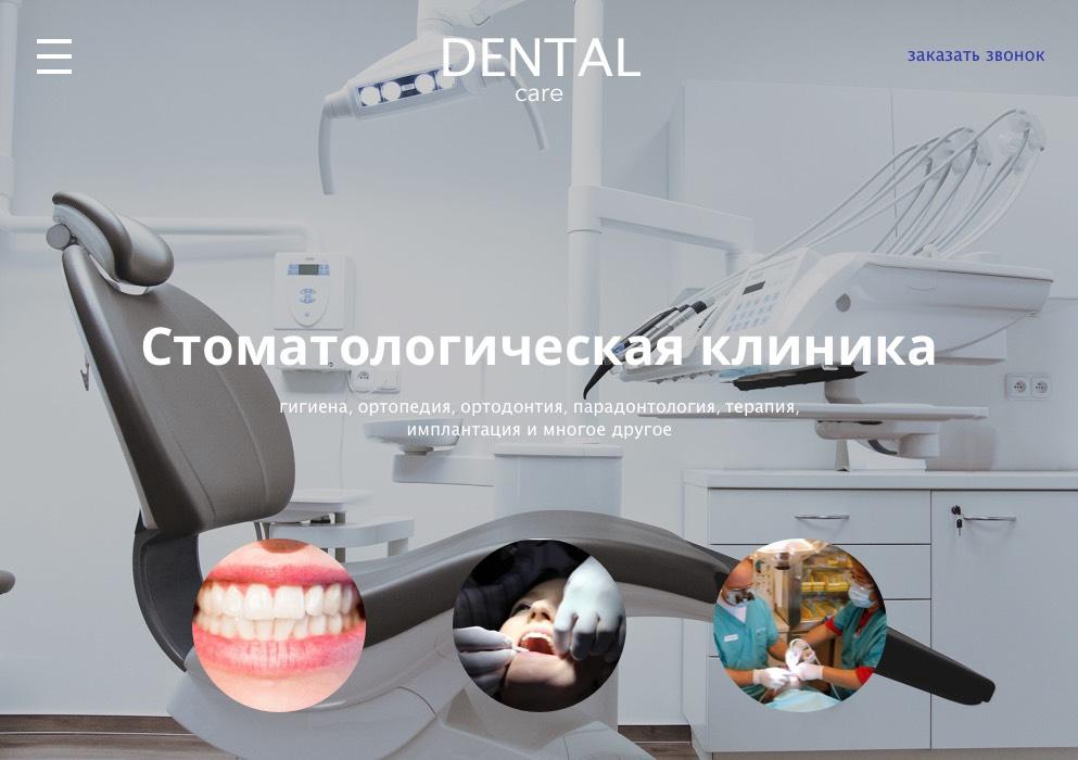Сайт клиники стоматологии Бэлль