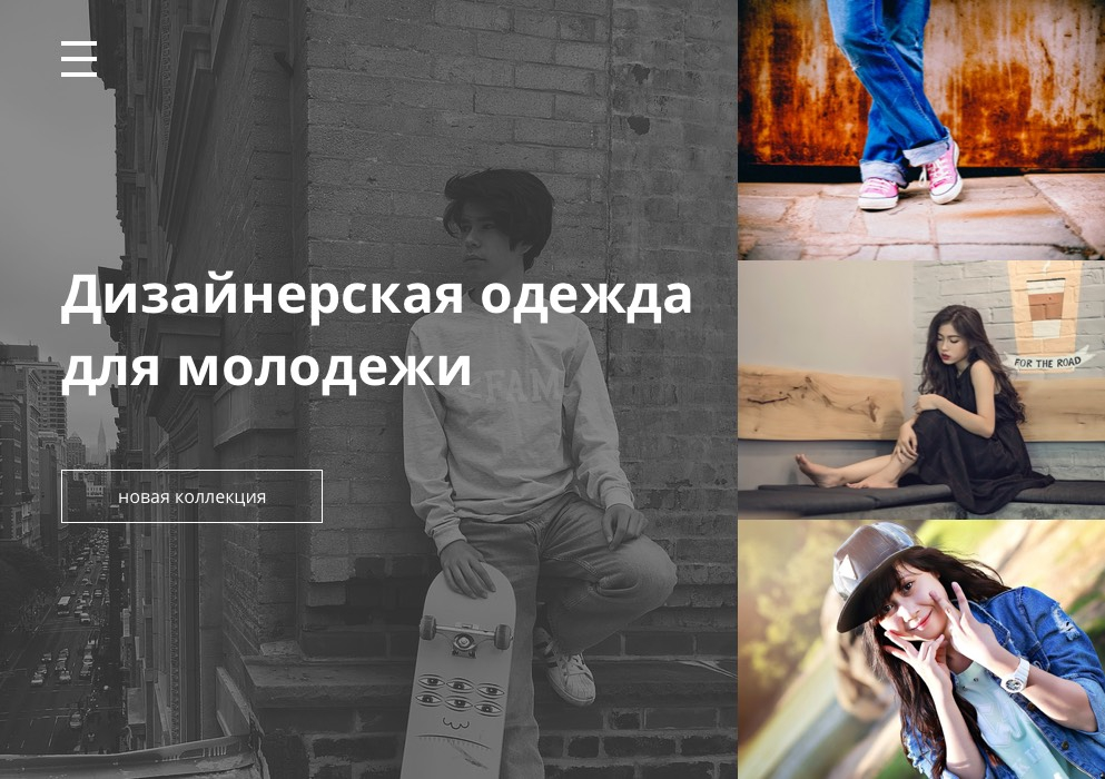 Интернет магазин одежды российских дизайнеров