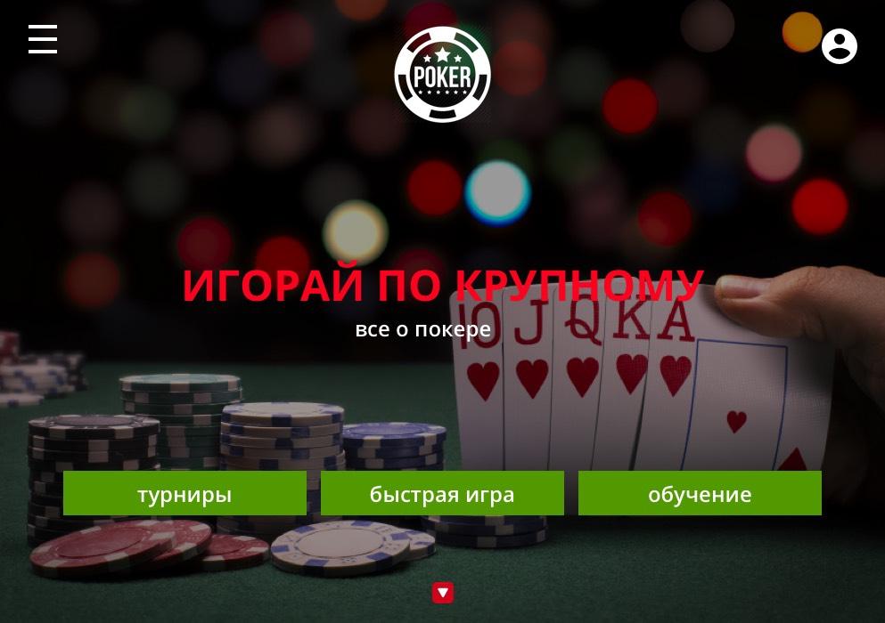 Сайт для игры в покер Freeroller