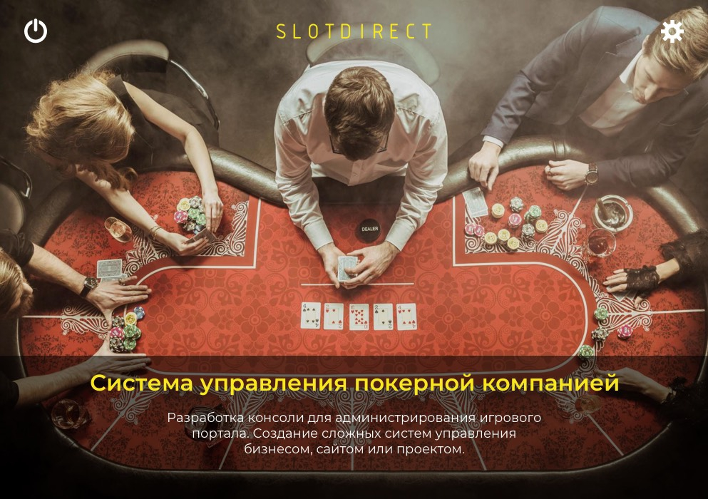 Система управления покерной компанией