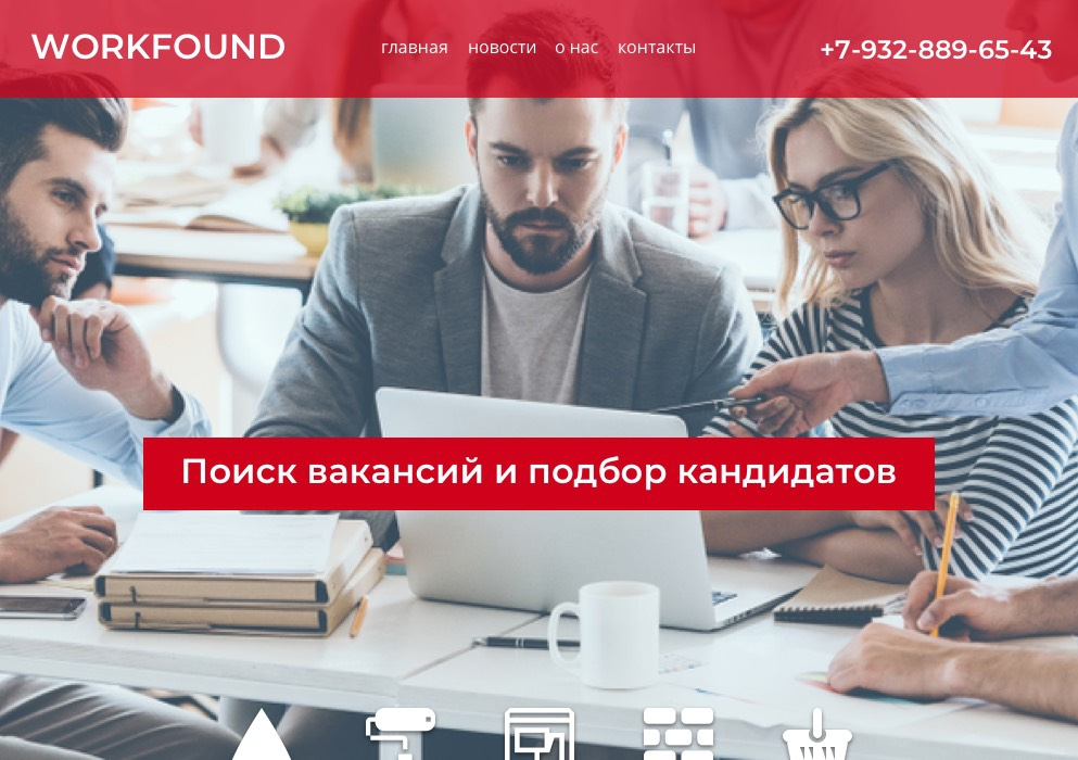 Проект по подбору вакансий - Job