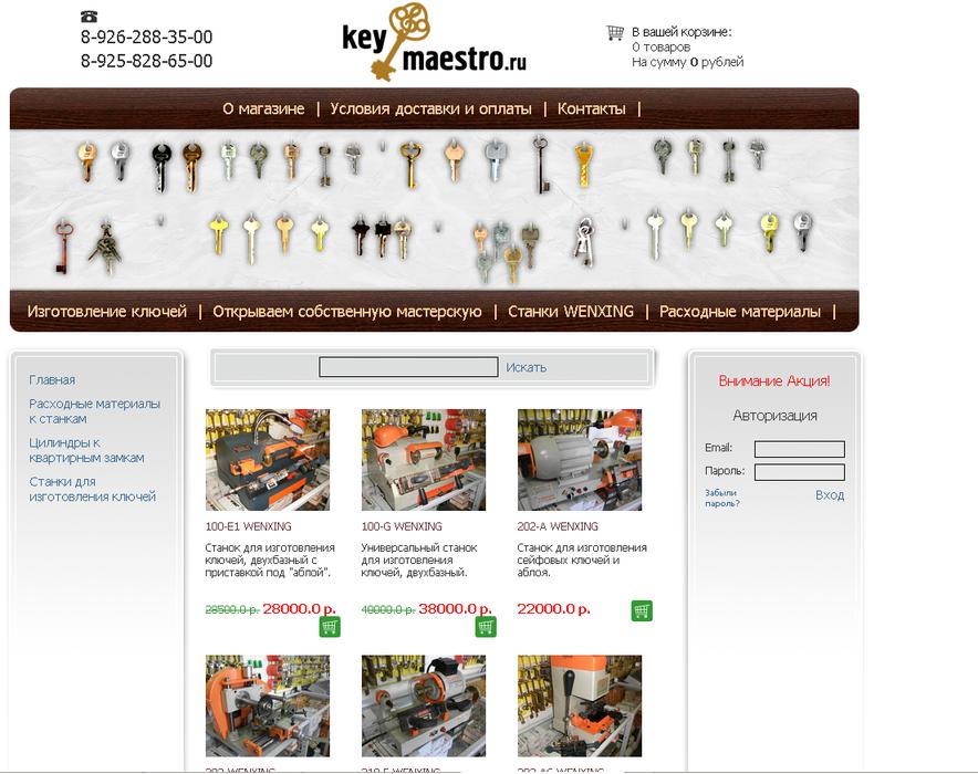 Сайт компании по изготовление ключей