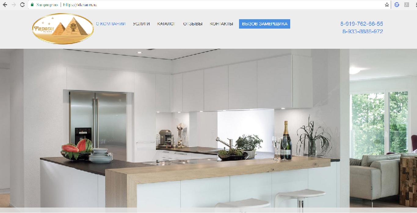 Сайт компании Кухни Фараон