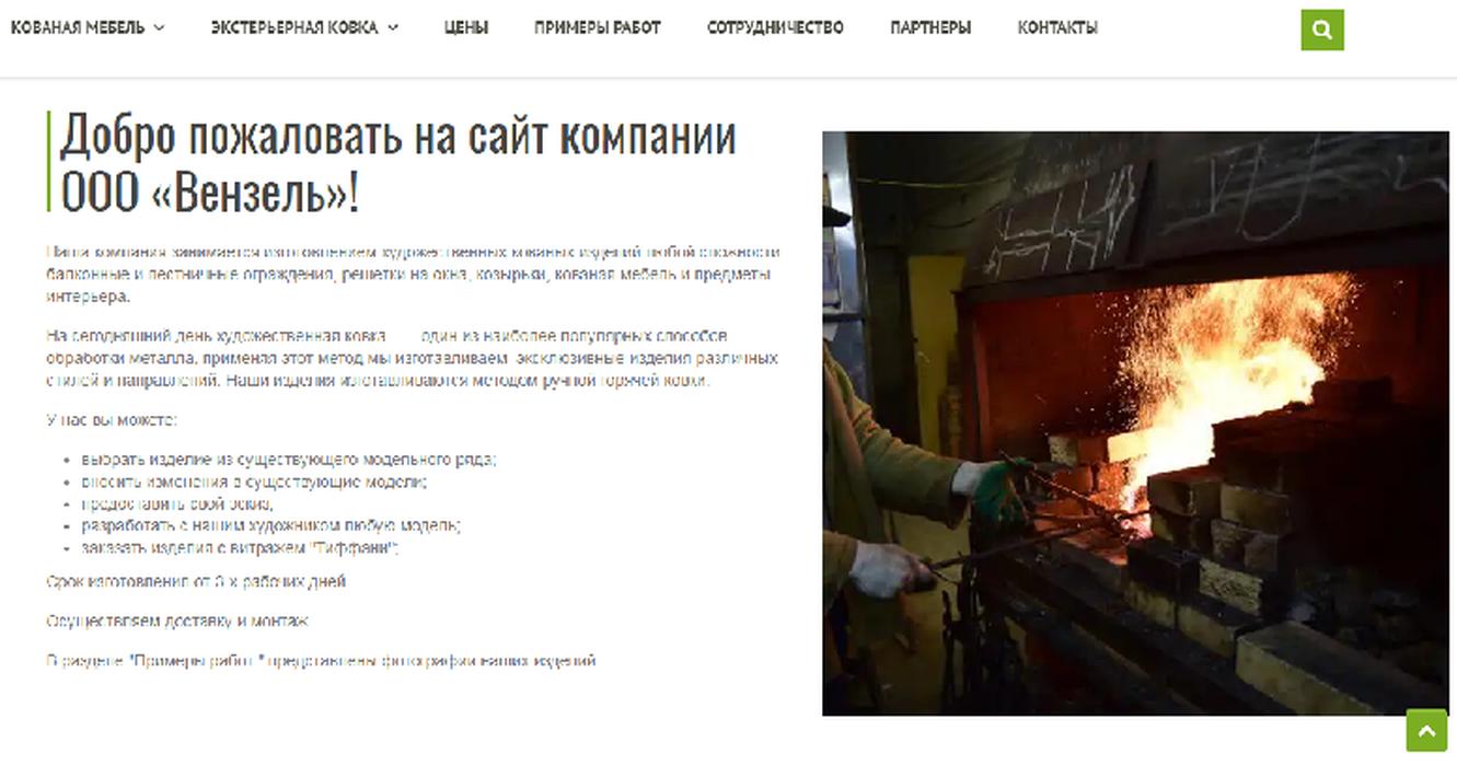 Сайт компании по производству кованной мебели