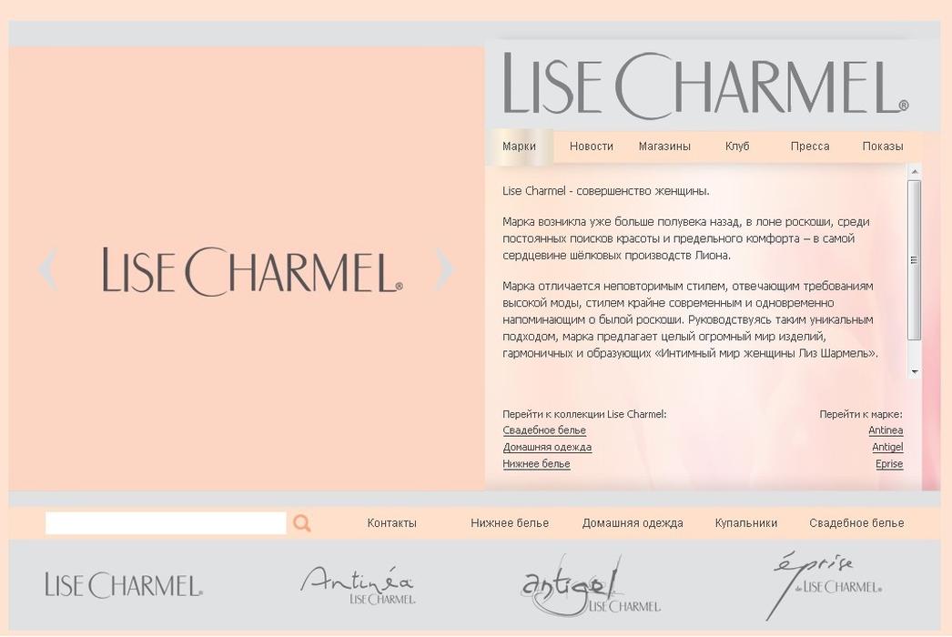 Сайт Lise Сharmel