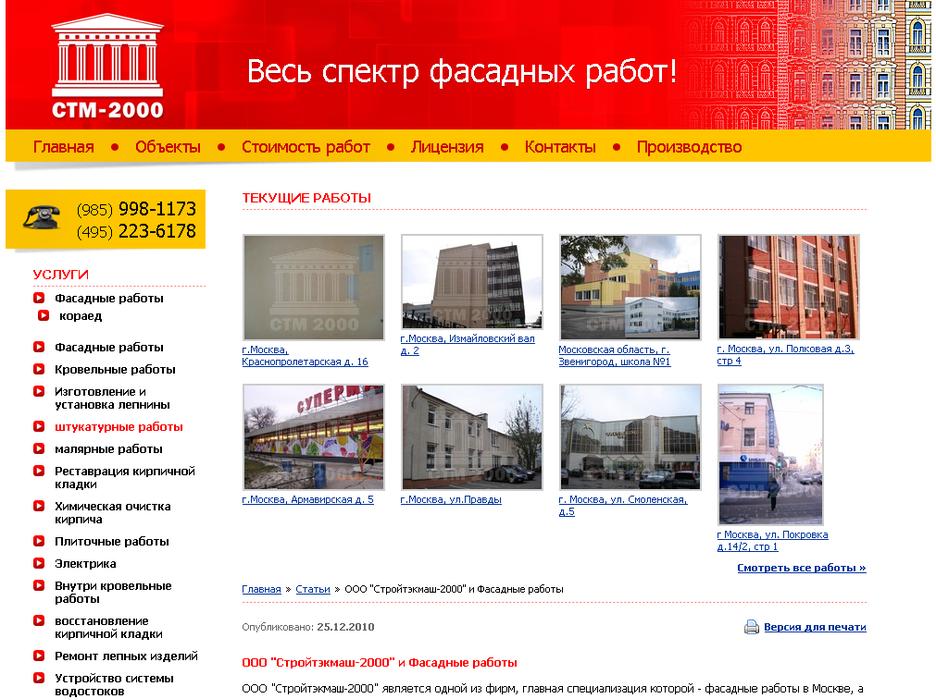 Сайт компании Стройтэкмаш