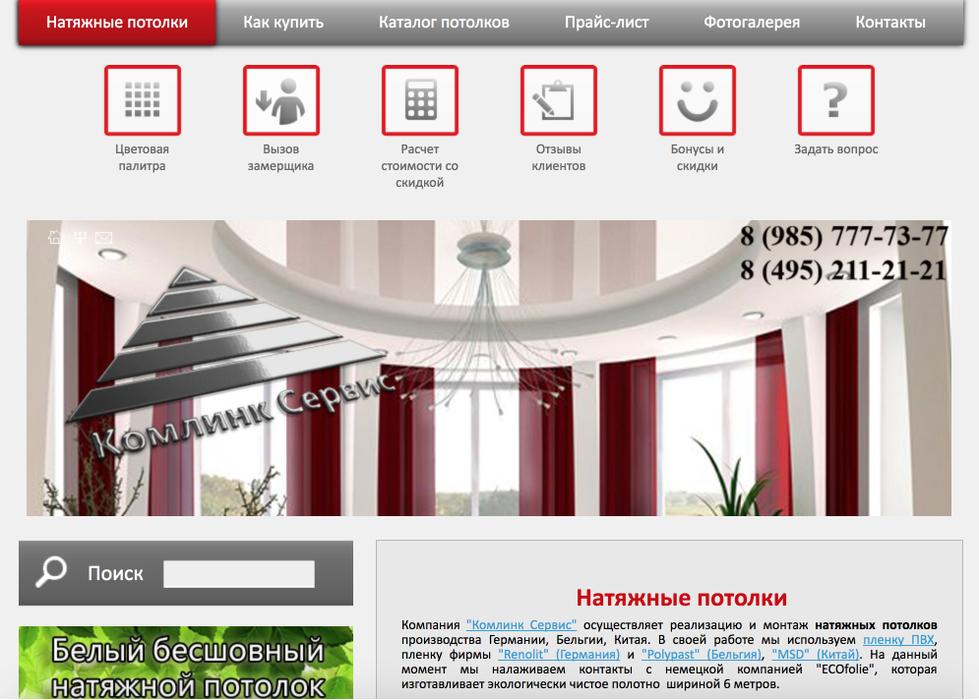 Сайт Potolki-ok.ru