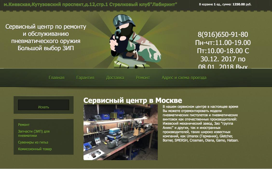 Сайт сервисного центра Komlink