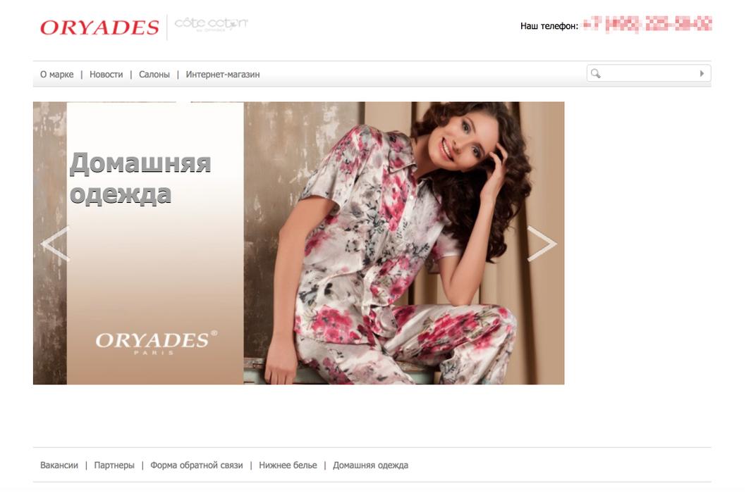 Сайт Oryades