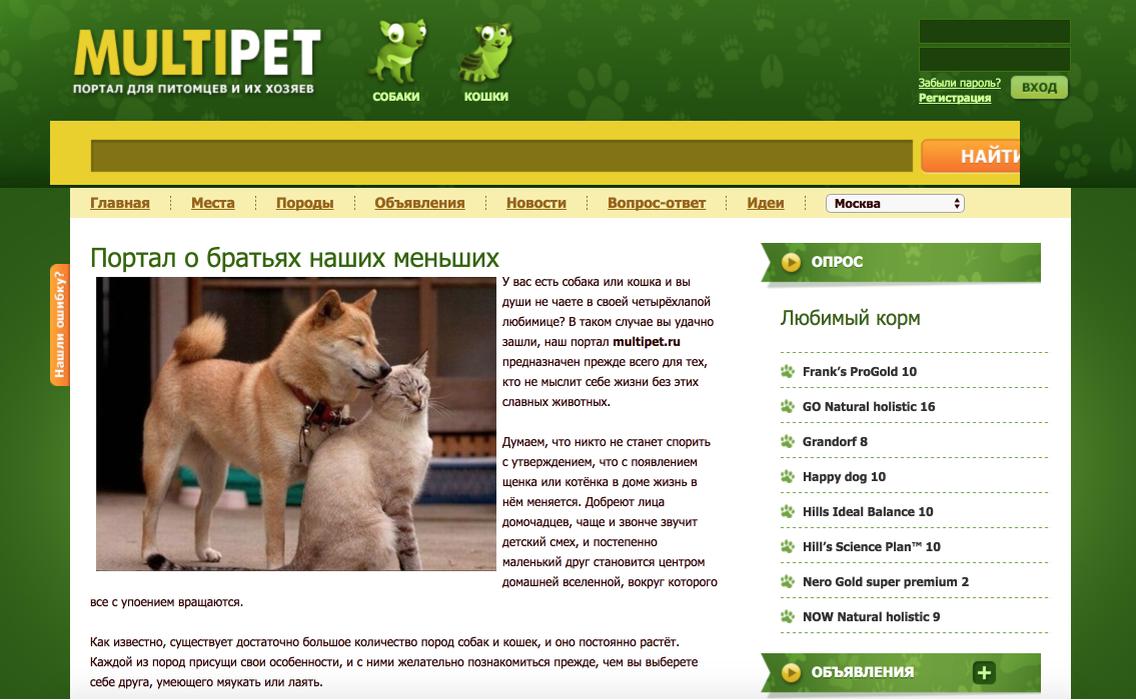 Сайт о животных Multipet