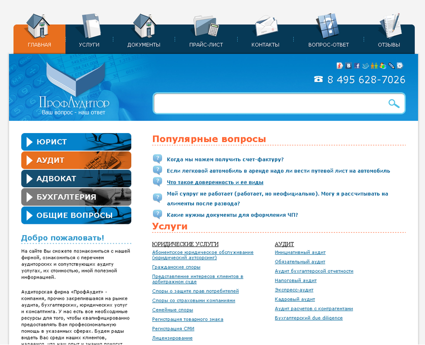 Сайт компании Профаудитор