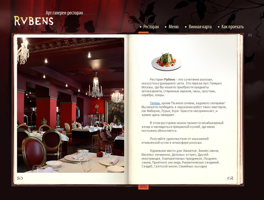 Сайт-галерея ресторана Рубенс