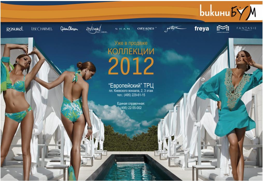 Сайт-витрина  Bikini-bum