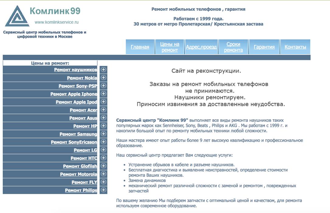 Сайт Комлинк 99