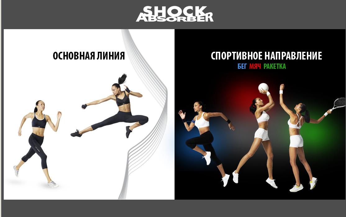 Сайт спортивного белья Shockabsorber