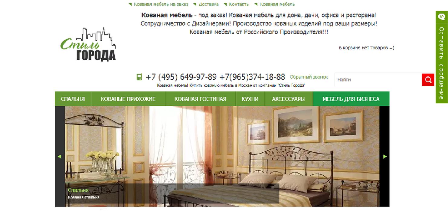 Интернет-магазин кованой мебели