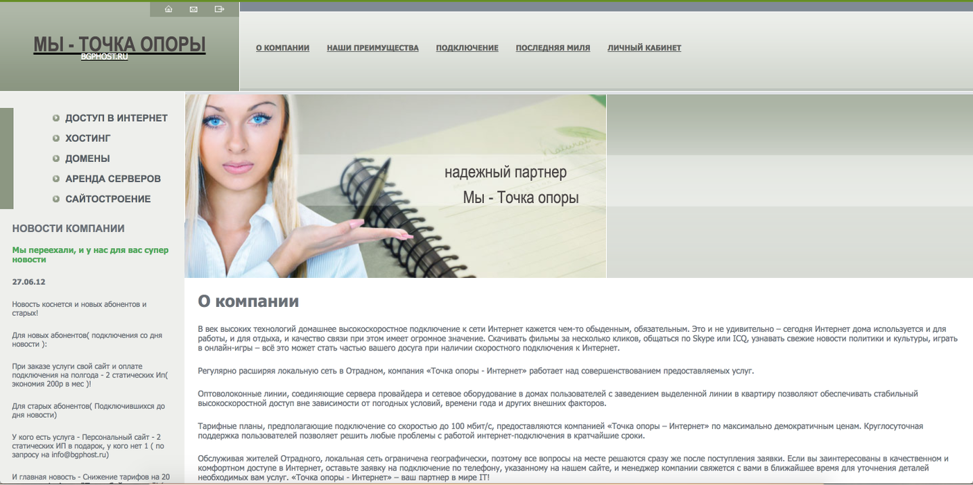 Сайт хостинг компании