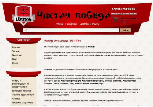 Пример 2 : Интернет магазина Иппон