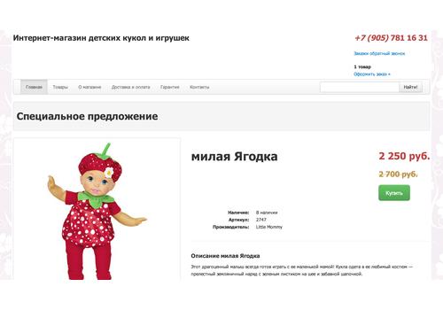 Пример 4 : Детский магазин Шопиш