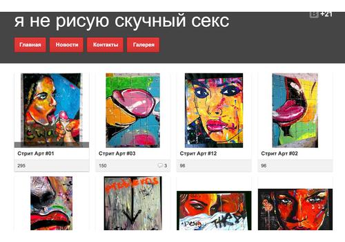 Пример 3 : Сайт- Галерея I.CHOO