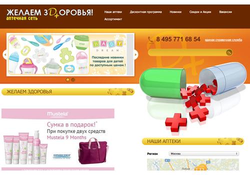 Пример 4 : Сайт аптечной сети  «Желаем здоровья»