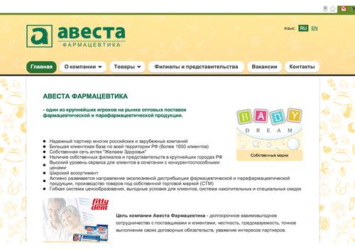Пример 3 : Портал оптовой торговли лекарствами